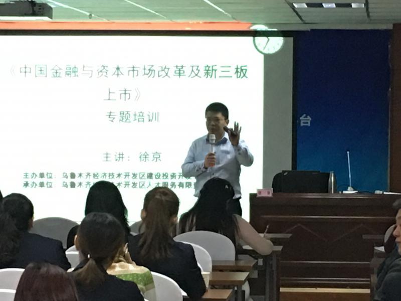 徐京《中国金融与资本市场改革及新三板上市》圆满结束
