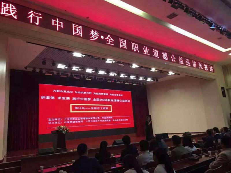 """中国讲师网""""践行中国梦""""公益巡讲济南站即将启动"""