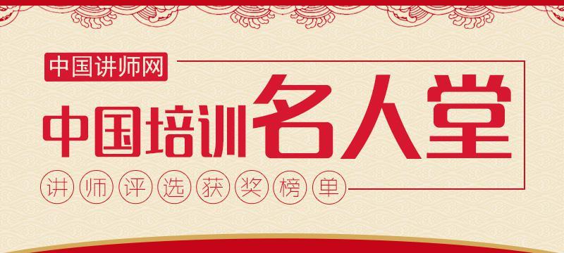 """培训名人堂获奖讲师收益汇报:""""首席品牌运营官""""花落陈家"""