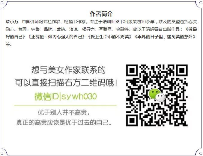 王娟娟—中国讲师网特邀专栏作家