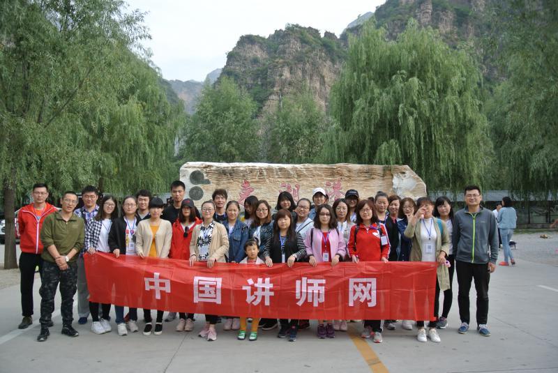 中国讲师网全体员工赴野三坡旅游