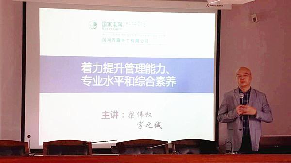 梁伟权老师受邀为国家电网西藏电力公司培训三天课程报道