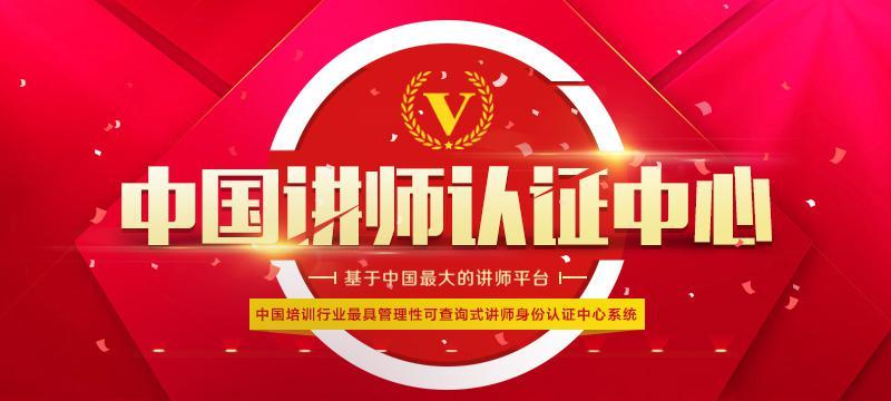 中国讲师网认证中心期待与您的完美认证。