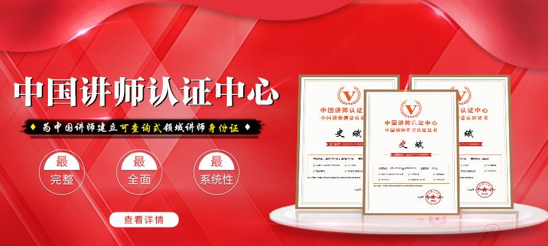 智媒时代,中国讲师认证中心利用人工智能打造高能数据库