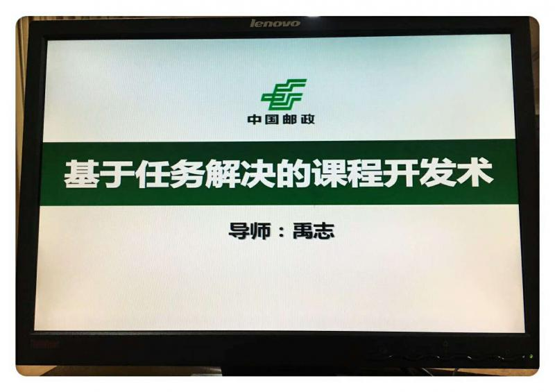 四川遂宁邮政内训师【基于任务解决的课程开发】