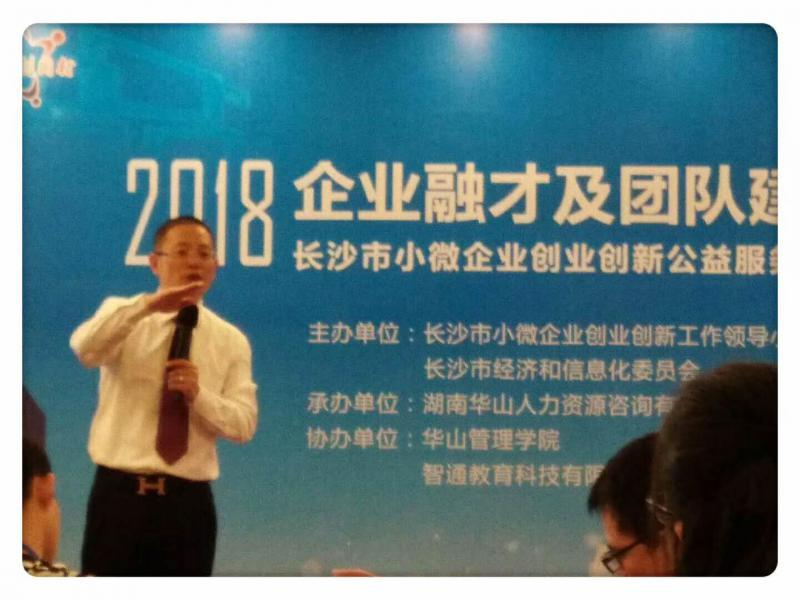2018长沙市中小微企业融才及团队建设训