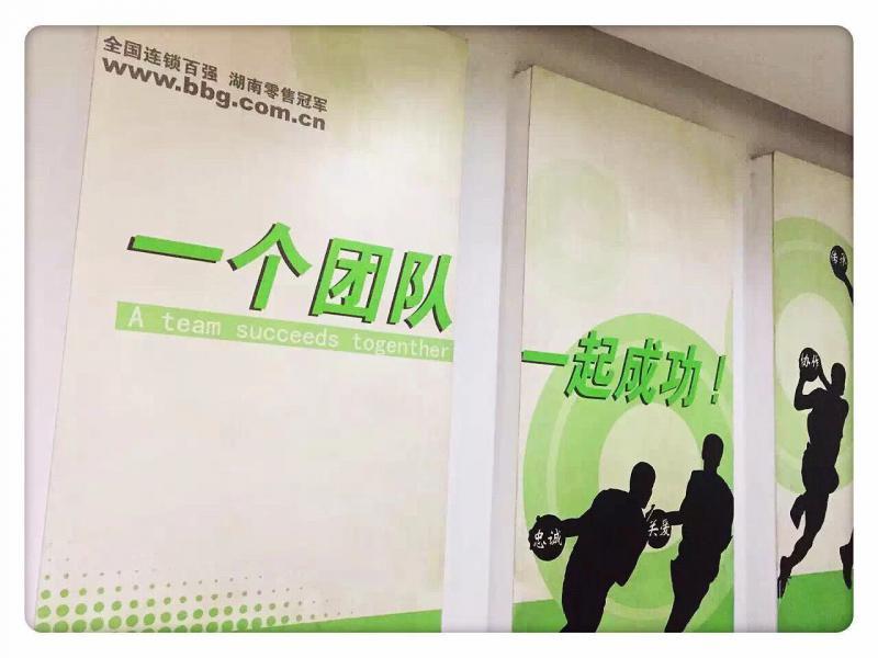 步步高连锁商业集团【战略绩效管理】实战培