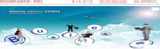 申明江:采购总成本控制与供应商管理策略【中国讲师